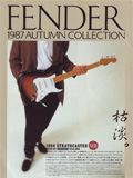 Fender Autumn Collection 1987